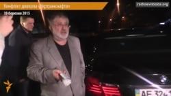 Коломойський обматюкав журналіста Радіо Свобода біля офісу «Укртранснафти»