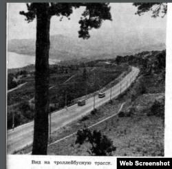 Ілюстрація з путівника по гірській тролейбусній трасі Сімферополь - Ялта. «З вікна тролейбуса». Автор В.А. Маxнева. 1968 рік.