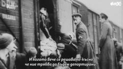 """""""Ние помним"""". Какво е знаело едно дете във времето на Холокоста"""