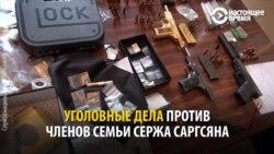 В чем обвиняют членов семьи экс-президента Армении