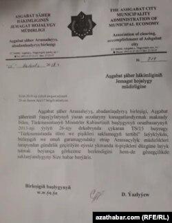 Официальный ответ руководителя управления коммунального хозяйства городской администрации города Ашхабада Д. Язлыева