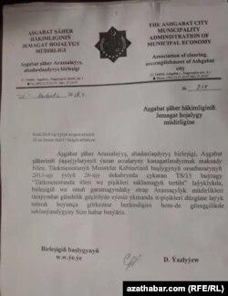 Ответ руководителя управления коммунального хозяйства городской администрации города Ашхабада Д. Язлыева