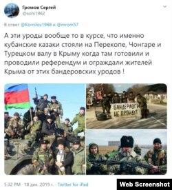 Кубанські казаки брали участь в окупації Криму. Скріншот