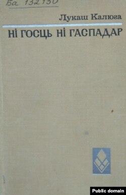Першае савецкае выданьне твораў Лукаша Калюгі (Менск, 1974). Нацыянальная бібліятэка Беларусі