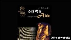 """Opera """"Aida"""", Xhuzepe Verdi..."""