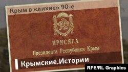 Крым в «лихие» 90-е   Крымские.Истории
