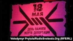 18 травня 2012 року – 68 річниця депортації кримських татар із Криму