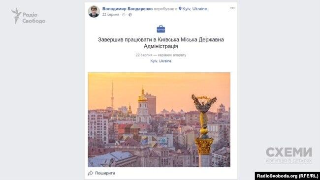 Бондаренко сповістив у Facebook про закінчення роботи в КМДА