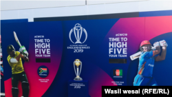 لوحه مسابقه افغانستان با تیم افریقای جنوبی
