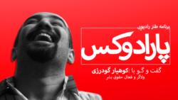 پارادوکس با کامبیز حسینی؛ گفتوگو با کوهیار گودرزی
