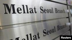 بانک ملت شعبه سئول محور اصلی تحریم های جدید کره جنوبی علیه ایران است.
