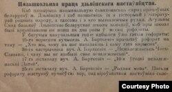 """Часопіс """"Беларуская школа ў Латвіі"""", красавік 1929 г."""