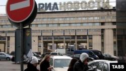 Здание агентства «РИА Новости». Москва, 9 декабря 2013 года.