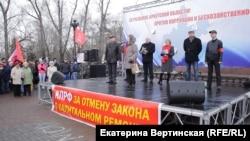 Митинг КПРФ в Иркутске, 14 апреля 2015 года