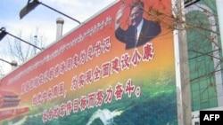 Қытай Коммунистік партиясын насихаттайтын биллборд. Қашғар, 29 наурыз 2005 жыл.