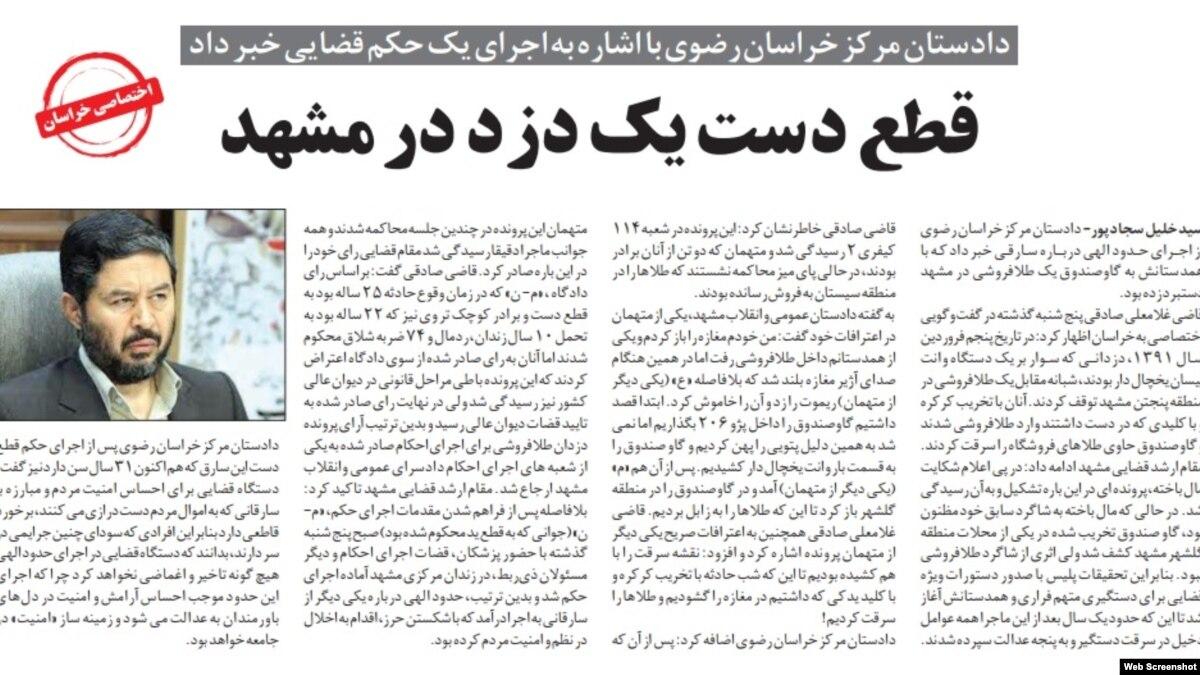 دست یک سارق با گیوتین در مشهد اجرا شد