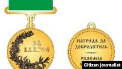 """""""За благое"""" медали"""