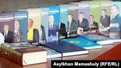 Книги Нурсултана Назарбаева на полке в Национальной библиотеке в Алматы. 4 июля 2012 года.