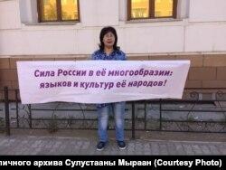 Сулустаана Мыраан на пикете в поддержку языков и культур малых народов