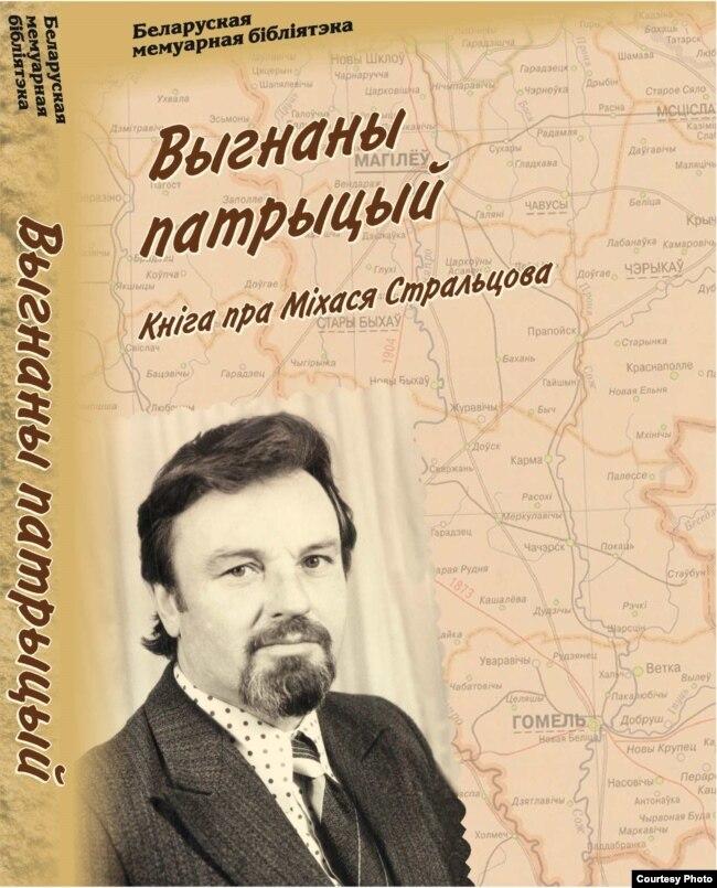 Вокладка кнігі «Выгнаны патрыцый»
