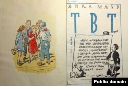 Разварот кнігі «ТВТ». 1949