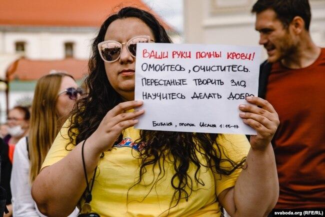 Участница крестного хода в Минске. 13 августа