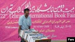 نمایشگاه بینالمللی کتاب تهران، مصلی