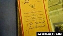 Пашпарт БНР. З калекцыі музэю Скарынаўскай бібліятэкі ў Лёндане