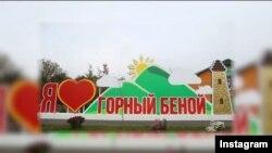 Фото с официальной страницы инстаграм Рамзана Кадырова