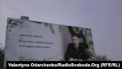 Розмальований білборд голови Здолбунівської районної державної адміністрації Рівненської області Віталія Шуля