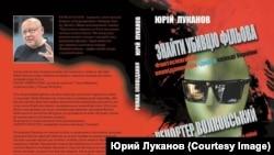 Обложка книги украинского журналиста Юрия Луканова