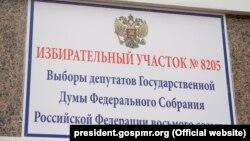 Secție de votare pentru alegerile din Federația Rusă, Tiraspol, 18 septembrie 2021