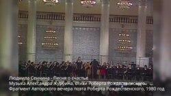 Песня Журбина, исполняет Людмила Сенчина