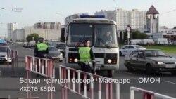 Бозори Люблинои Маскав дар муҳосираи ОМОН