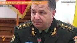 Степан Полторак: про штурм Мар'їнки і артобстріли з боку сепаратистів