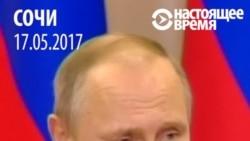 Путин в своем стиле шутит о том, что Трамп якобы слил Лаврову секретные данные