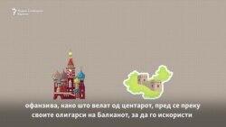 """""""Заробените"""" балкански држави - лесна мета за авторитарните режими"""