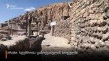 ირანი: სტუმრობა გამოქვაბულის სოფელში