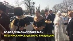 В Северной Осетии восстанавливают традиции осетинской свадьбы