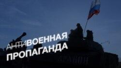 Смотри в оба: (анти)военная пропаганда