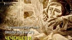 Соседи не знают о депортации чеченцев и ингушей