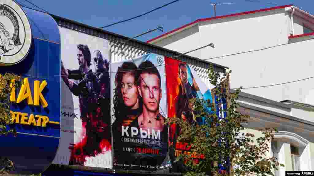 Афиша фильма «Крым» режиссера Алексея Пиманова около кинотеатра в Симферополе, 1 октября 2017 года