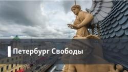 Петербург Свободы. История страны из окна дома