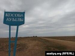 Вывеска с названием села при въезде. Село Кособа, Западно-Казахстанская область, 9 сентября 2020 года.