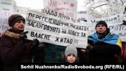 Акция протеста вынужденных переселенцев с призывами предоставить им жилье. Киев, 6 февраля 2019 года