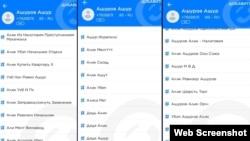 """Скриншот приложения Getcontact, показывающего, как записан у других людей экс-владелец """"Вулинтертрейд"""""""