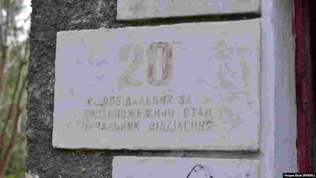 Надпись об ответственном за противопожарный режим у входа в один из лечебных корпусов