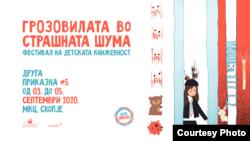 """Плакатот за јубилејното петто издание на книжевниот фестивал """"Друга приказна"""" дело на визуелниот уметник Ѓорѓе Јовановиќ"""