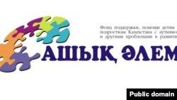 """Логотип общественного фонда """"Ашық әлем"""", занимающегося проблемами детей-аутистов."""