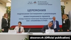 Подписание соглашения о реализации инвестпроекта с ООО «Крыминвестстрой», Ялта, 20 апреля 2017 года